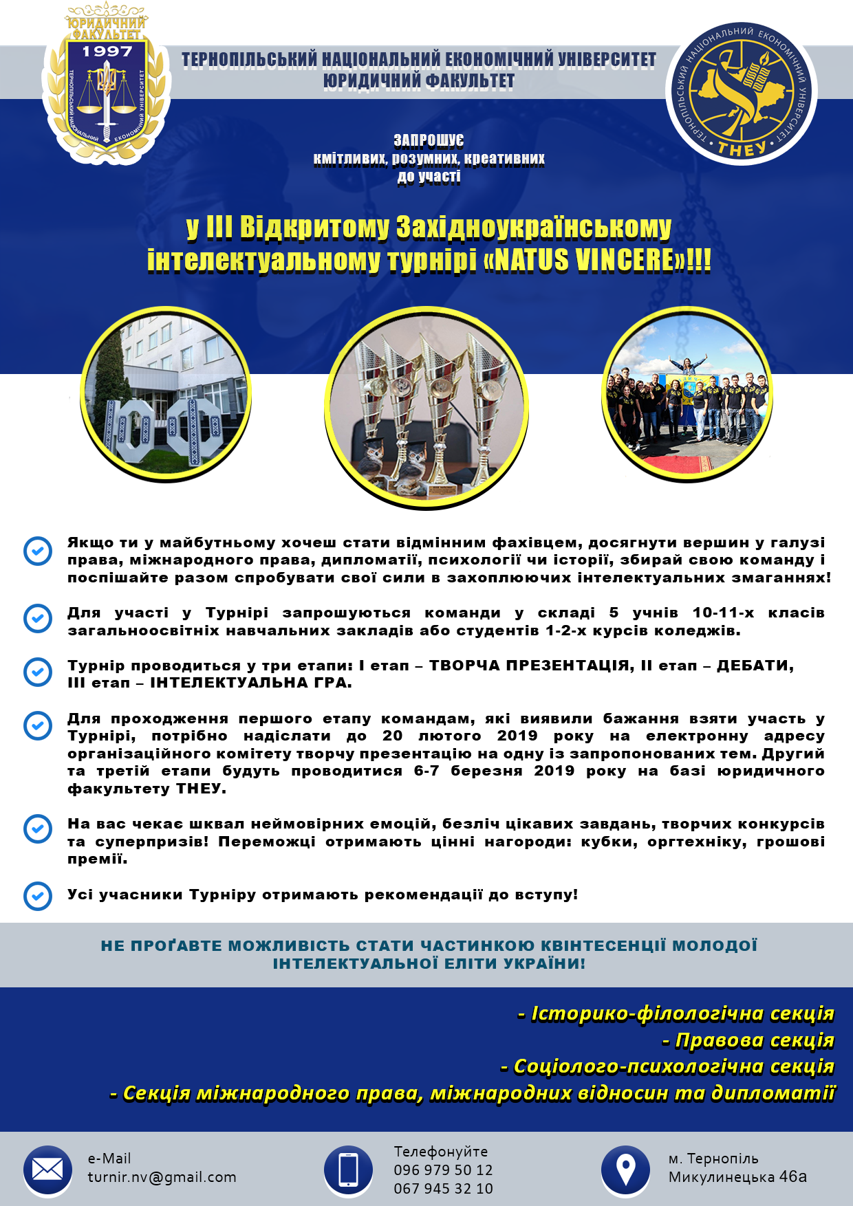 Запрошуємо до участі у ІІІ Відкритому Західноукраїнському інтелектуальному  турнірі «NATUS VINCERE» b3778de5b76bb